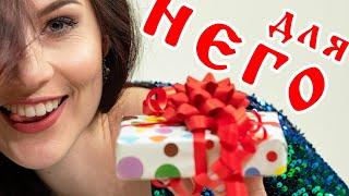 видео Подарок любимому к Новому году