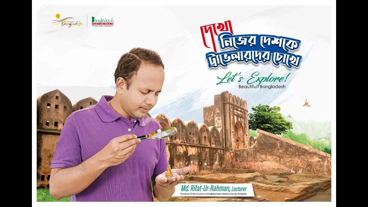 Let's Explore Beautiful Bangladesh! Episode : 03 Promo