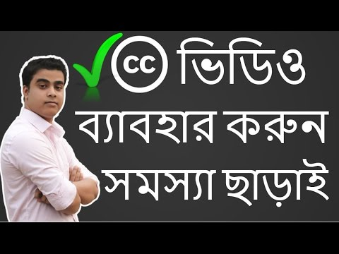 How to use Creative commons Videos Without any Claim or Strike !!TecHbangla!!