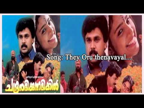 They oru thenavayal  -  Chandran udikkunna dhikkil