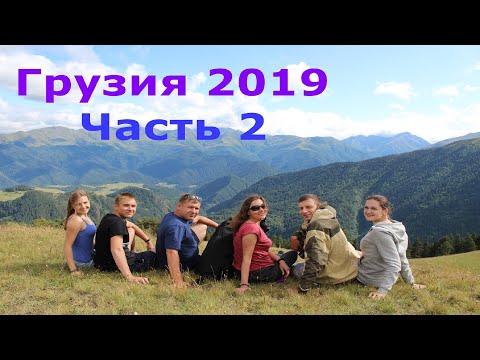Грузия 2019 часть 2