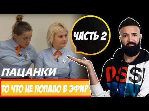 ПАЦАНКИ - ЗА КУЛИСАМИ ПРОЕКТА!  Часть 2