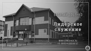 """Василий Доценко """"Лидерское служение"""" 04.06.2018"""