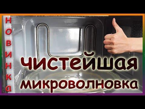 Как отбелить микроволновку внутри