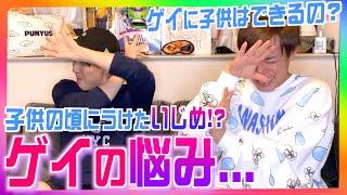 ゲイの悩み #lgbtq #MONOチャンネル 今回の動画はテーマ【ゲイの悩み】...