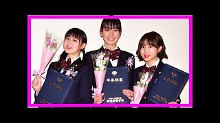 X21の小澤奈々花ら3人が堀越高校を卒業「唯一出られた体育祭が思い出!」...