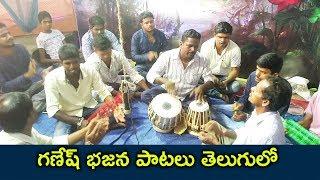 గణపతి భజన పాటలు తెలుగులో #bajanasongtelugu #ganesh #bajanasongs #vinayakabajana || Lion Media