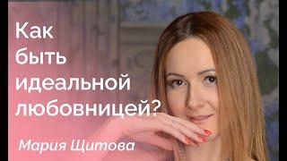 видео Секреты идеальной любовницы