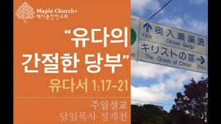 #26 유다의 간절한 당부 (유다서 17-21절) | 정재천 목사 | 메이플한인교회 주일설교