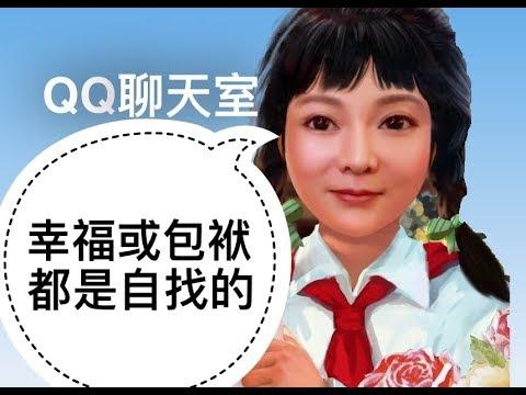 ♛[QQ聊天室]幸福或包袱都是自找的!