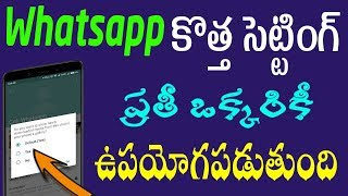 Whatsapp latest update  || whatsapp new settings 2018 telugu ||  tekpediatelugu