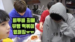 비투비 소울 푸드, 떡볶이 | BTOB Loves Tteokbokki