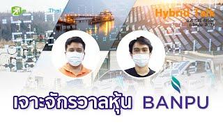 เจาะจักรวาลหุ้น BANPU - Hybrid Talk EP.25