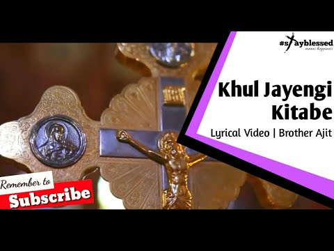 Khul Jayengi Kitabe [Lyrical Video] | Ajit Horo