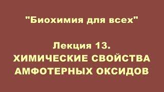 БИОХИМИЯ. Лекция 13. ХИМИЧЕСКИЕ СВОЙСТВА АМФОТЕРНЫХ ОКСИДОВ