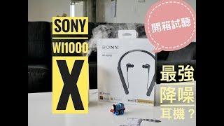 【Max開箱與測試】耳機推薦Sony最強降噪耳機WI1000X,它是否能夠挑戰Bose降噪耳機的地位呢? Sony Wi-1000x earphone unboxing and review