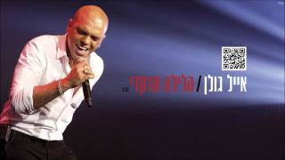 אייל גולן הלילה תרקדי Eyal Golan