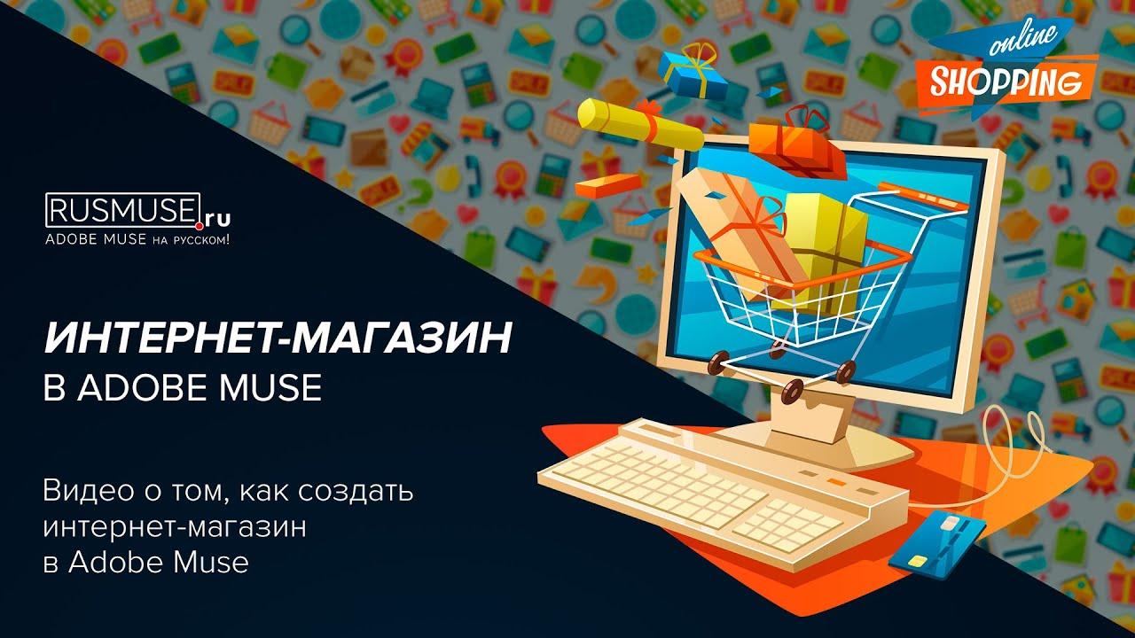 Adobe muse как сделать интернет магазин кбк по созданию сайта