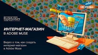 Интернет-магазин в Adobe Muse(Adobe Muse на русском: http://rusmuse.ru Как создать Интернет-магазин в Adobe Muse. Видео-обзор классного виджета, который..., 2015-06-19T10:38:03.000Z)