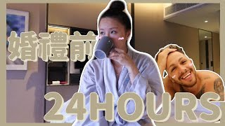 [VLOG] 單身的最後一天 24 Hours before our wedding | Lizzy Daily