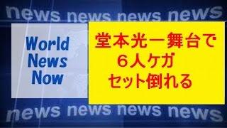 堂本光一の舞台で6人ケガ セット倒れる 19日午後、東京・千代田区の...