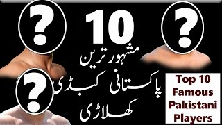 Top 10 Pakistani Famous Kabaddi Players in the world | مشہور کبڈی کھلاڑیوں کی لسٹ