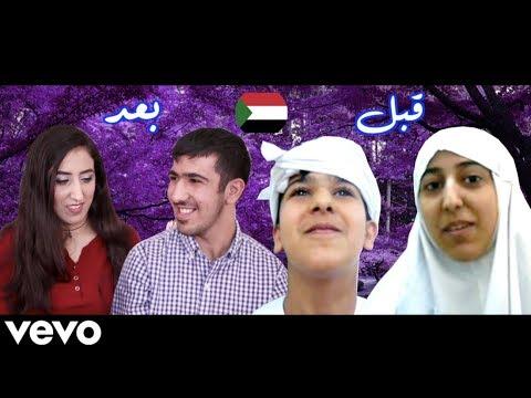 فيديو كليب سوداني حصري - حجة بخيتة 2009 لما كنا صغار - HIND DEER