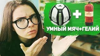 УМНЫЙ МЯЧ + ГЕЛИЙ // ШОКИРУЮЩИЕ РЕЗУЛЬТАТЫ