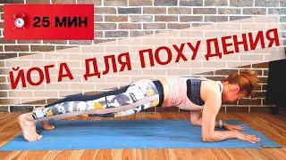 Йога для похудения 25 мин Йога для начинающих Йога для стройности