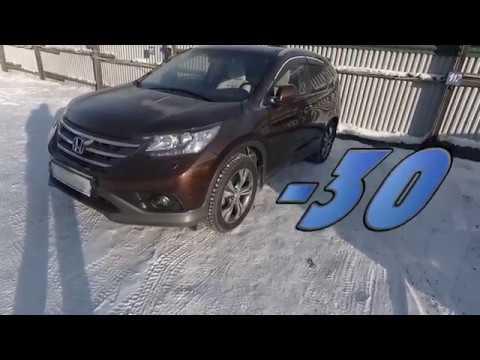 Старт Honda CR-V в мороз -30 градусов
