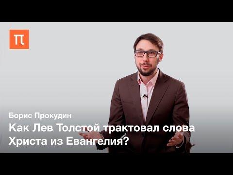 Анархизм Льва Толстого — Борис Прокудин