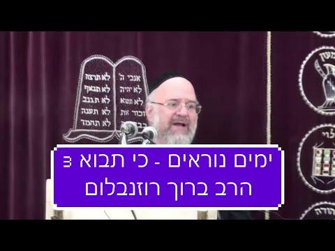 הרב רוזנבלום כי תבוא אלול - הרצאה ברמה גבוהה על פרשת כי תבוא אלול 3 מומלץ! 