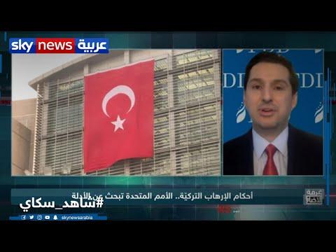 غرفة الأخبار| أحكام الإرهاب التركية الأمم المتحدة تبحث عن الأدلة  - 21:58-2020 / 7 / 3