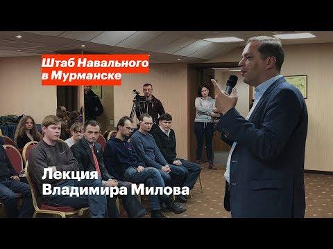 Лекция Владимира Милова