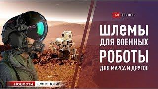 Новейшие роботы, дроны и военные технологии (новости науки и технологий)