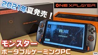 【ONE X PLAYER 】これが2021年のポータブルゲーミングPCだ!その実力をドラゴンクエストⅩベンチマーク&ファイナルファンタジーXVベンチマークテストで比較!【実機レビュー】