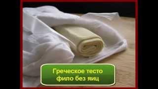 Рецепт теста фило без яиц  Греческая кухня
