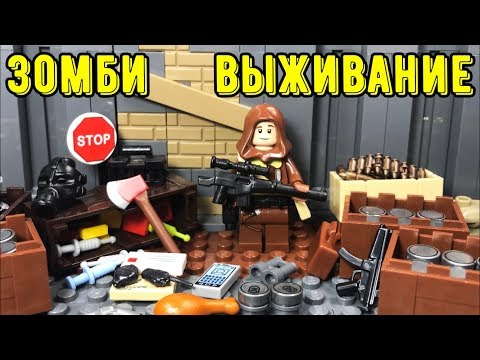 Как выжить в ЗОМБИ-АПОКАЛИПСИСЕ? Лего - версия!!