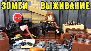 видео: Как выжить в ЗОМБИ-АПОКАЛИПСИСЕ? Лего - версия!!