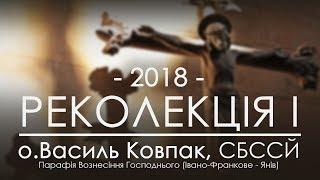 РЕКОЛЕКЦІЇ 2018 ○ НАУКА ПЕРША ○ о.Василь Ковпак, СБССЙ