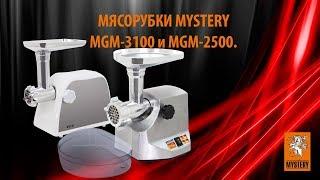 Мясорубки MYSTERY MGM 3100 и MGM 2500