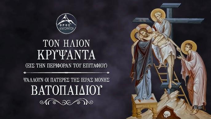 Ψαλμωδίες Ι.Μ. Βατοπαιδίου Αγίου Όρους - Τον ήλιον κρύψαντα - YouTube