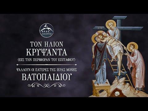 Ψαλμωδίες Ι.Μ. Βατοπαιδίου Αγίου Όρους - Τον ήλιον κρύψαντα