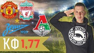 Прогнозы на футбол Манчестер Ливерпуль Зенит Локомотив
