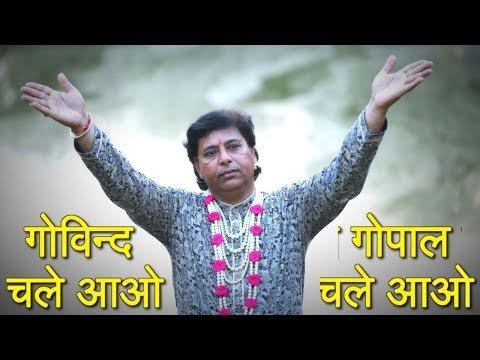 एक भक्त की करुणा भरी पुकार|| Govind chale aao Gopal chale aao ||एक बार अवश्य श्रवण करें