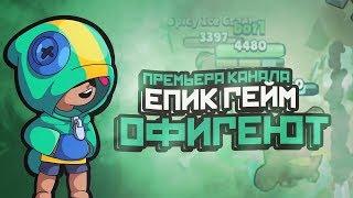 ПРЕМЬЕРА КАНАЛА l EPIC GAMES ОФИГЕЮТ