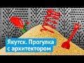 Якутск: как благоустроить вечную мерзлоту