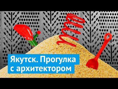 Якутск: как благоустроить