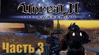 Unreal II: The Awakening - Часть 3 - Паучья королева. Ахерон.