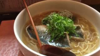 真打ちが、魚ラーメン 鯛とグレと鯖と鯵でスープ、 チャーシューの代わりに鯵 これまた美味しい 料理は心 道本和食店